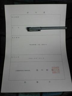ファイル 177-1.jpg